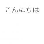 iPhone6の前にiOS8!!